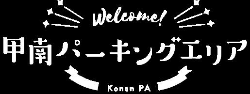 Welcome!甲南パーキングエリア Konan PA