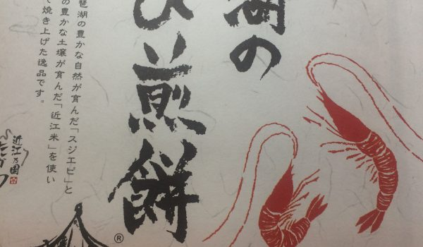 琵琶湖のえび煎餅画像